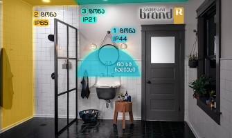 როგორ გავანათოთ აბაზანის ოთახი?